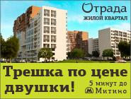 ЖК «Отрада» 5 мин. от метро Митино. Ипотека от 8,4%